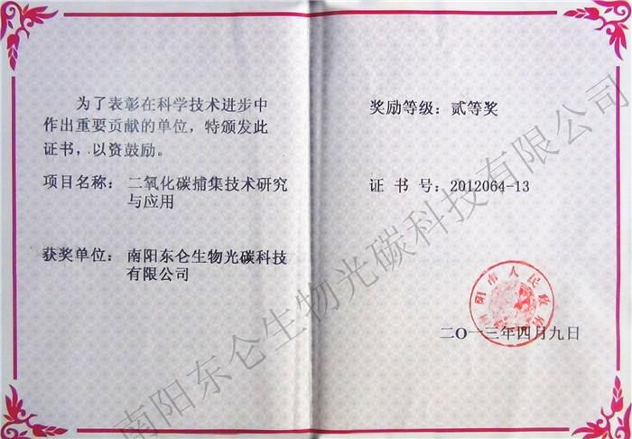南阳市科技进步奖Nanyang science and Technology Progress Award