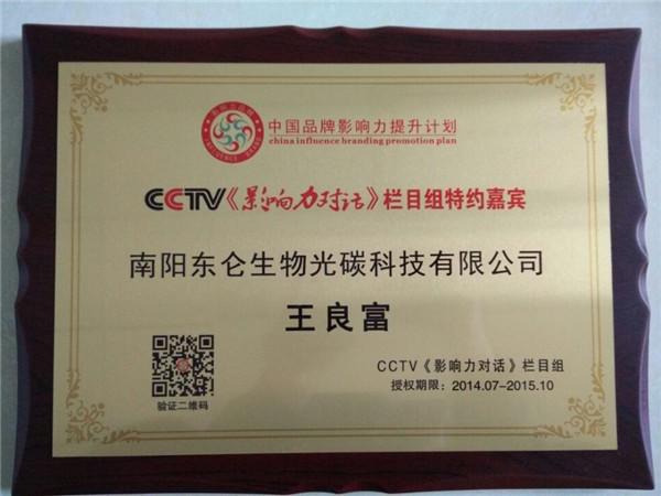 cctv特约嘉宾CCTV special guests