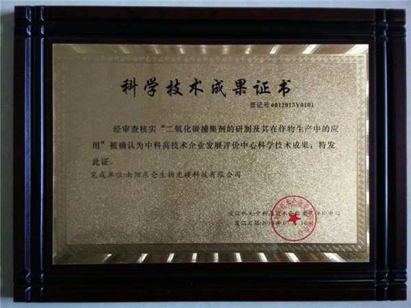 科技成果证书Certificate of scientific and technological achievements