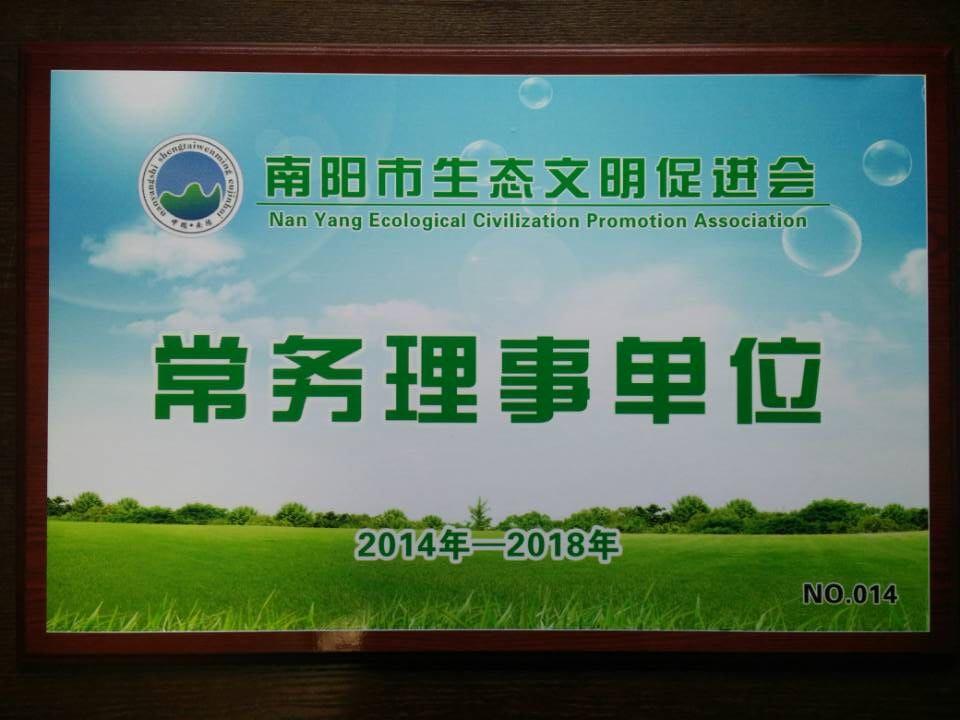 南阳市生态文明促进会常务理事单位