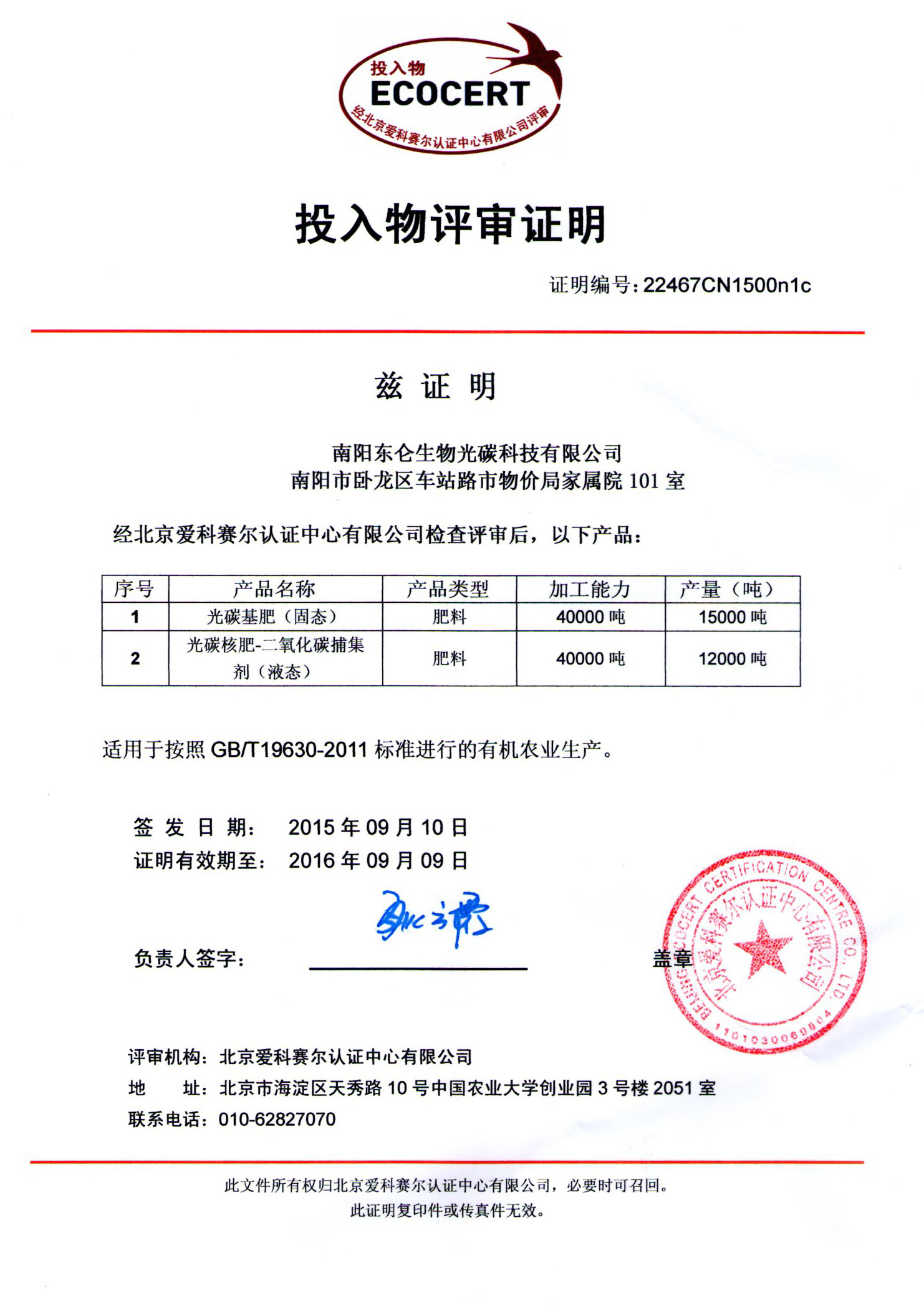 中国有机认证Organic certification in China